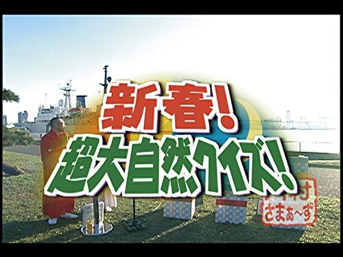 #29『新春!超大自然クイズ』