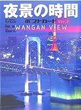 夜景の時間ポストカード〈Ver.2〉WANGAN VIEW