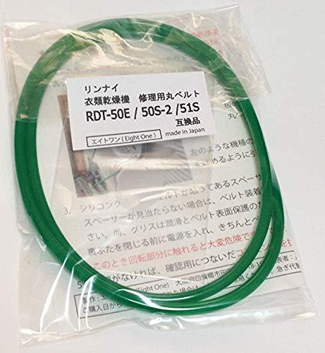 リンナイ衣類乾燥機修理用丸ベルトRDT-50E RDT-50S RDT-50S-2 RDT-51S RDT-51S-2 互換品 シリコングリス付