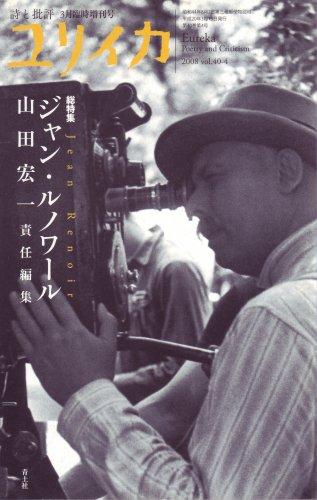 ユリイカ2008年3月臨時増刊号 総特集=ジャン・ルノワールの詳細を見る