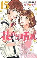 花のち晴れ~花男 Next Season~ コミック 全15巻セット