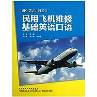 民用飞机维修基础英语口语(职业英语口语系列)