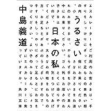 うるさい日本の私 (角川文庫)