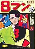 8マン〔完全版〕(5)(完) (マンガショップシリーズ) (マンガショップシリーズ 439)
