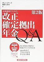 金融機関のための改正確定拠出年金Q&A