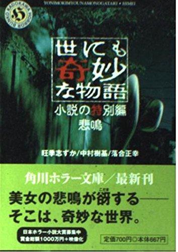 世にも奇妙な物語 小説の特別編 悲鳴 (角川ホラー文庫)の詳細を見る