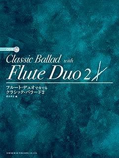 CD付 フルート・デュオで奏でる クラシック・バラード 2