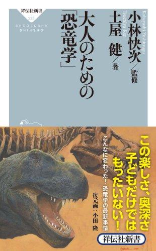 大人のための「恐竜学」(祥伝社新書)の詳細を見る