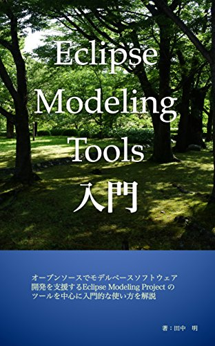 Introduction to Eclipse Modeling Tools: Eclipse As Modeling Platform (Japanese Edition)