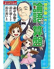 角川まんが学習シリーズ まんがで名作 渋沢栄一の論語と算盤