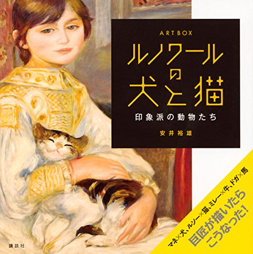 ARTBOX ルノワールの犬と猫 印象派の動物たち (講談社ARTピース)の詳細を見る