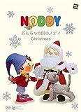 おもちゃの国のノディ Christmas[絵本付き] [DVD]