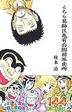 こちら葛飾区亀有公園前派出所 144 (ジャンプコミックス)