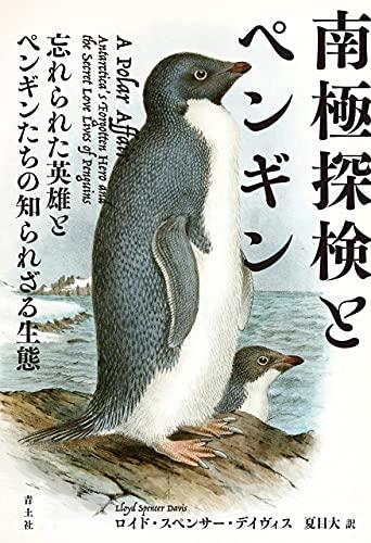南極探検とペンギン 忘れられた英雄とペンギンたちの知られざる生態