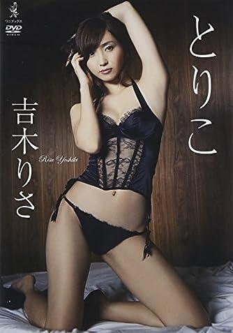 DVD>吉木りさ:とりこ (<DVD>)