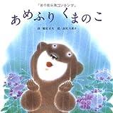 あめふりくまのこ (雨×うた×童謡【1歳・2歳・3歳児の絵本】)