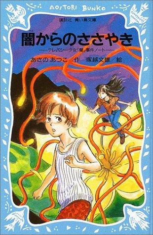 闇からのささやき―テレパシー少女「蘭」事件ノート〈2〉 (講談社青い鳥文庫―SLシリーズ)