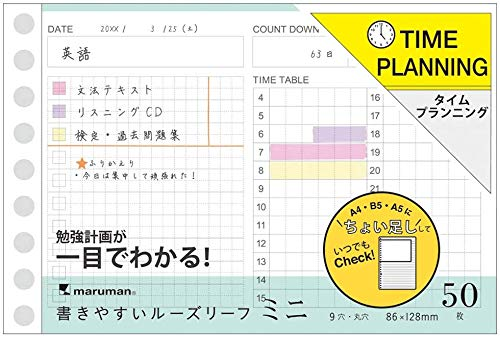マルマン 書きやすいルーズリーフ タイムプランニング ミニ B7E L1438 【× 2 冊 】