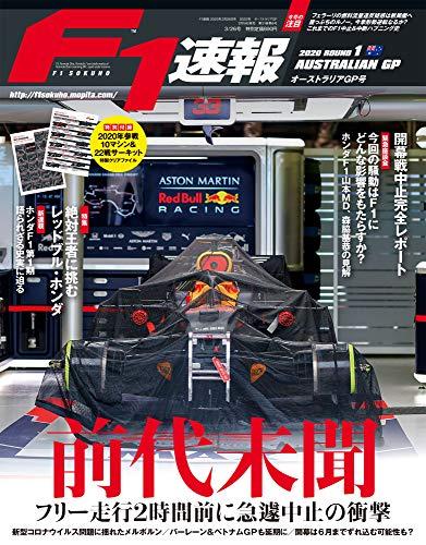 F1速報 2020年 3/26号 第1戦 オーストラリア GP 【付録】 クリアファイル