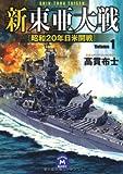 新東亜大戦〈1〉昭和20年日米開戦 (学研M文庫)