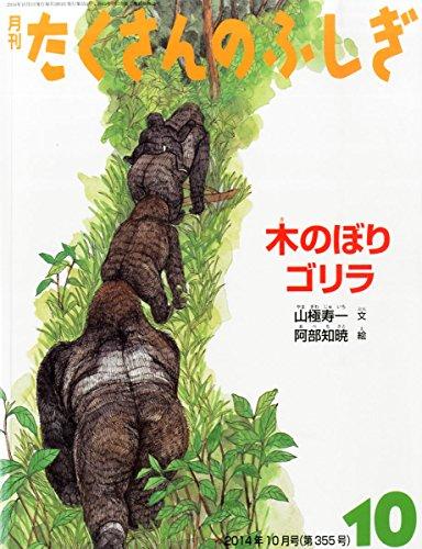 木のぼりゴリラ (月刊 たくさんのふしぎ 2014年 10月号)