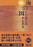 海の図〈下〉波浪の海 (角川文庫)