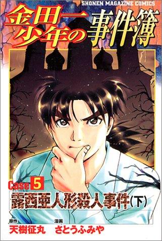 金田一少年の事件簿 (Case5〔下〕) (講談社コミックス―Shonen magazine comics (2828巻))の詳細を見る
