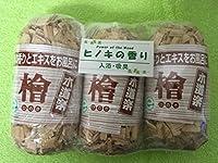 ヒノキの香 3個パック個別包装