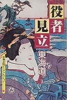 役者見立 東海道 (京都書院アーツコレクション―A Souvenir Postcard Book)
