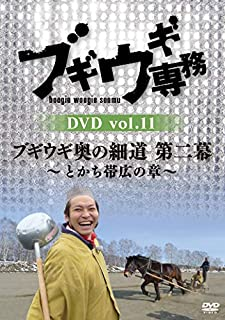 ブギウギ専務DVD vol.11「ブギウギ奥の細道 第二幕」 ~とかち帯広の章~...