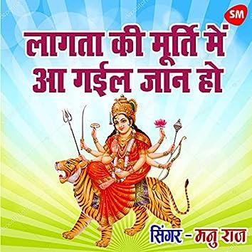 Lagta Ki Moorti Main Aa Gayil Jaan Ho