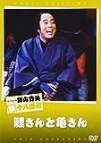 松竹新喜劇 藤山寛美 鯉さんと亀さん[DVD]