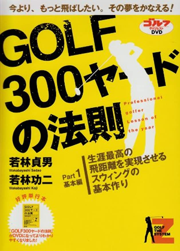 ラジエーターブラウン電極GOLF300ヤードの法則 part.1 [DVD]