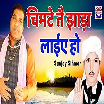 Chimte Te Jhada Laiye Ho