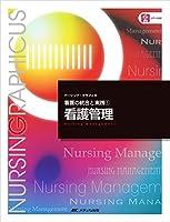 看護管理 第4版 (ナーシング・グラフィカ―看護の統合と実践(1))