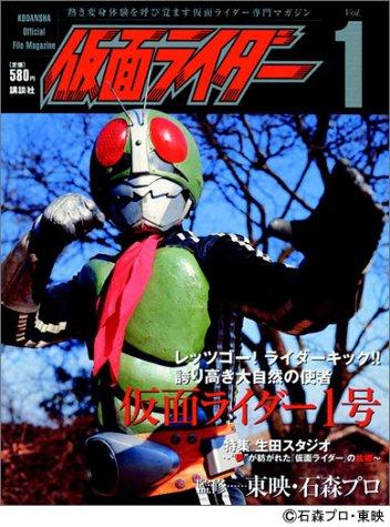仮面ライダー 第1号 (OFFICIAL FILE MAGAZINE(オフィシャルファイル マガジン))