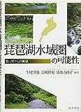 琵琶湖水域圏の可能性-里山学からの展望-