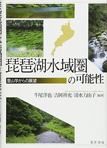 琵琶湖水域圏の可能性-里山学からの展望-の詳細を見る