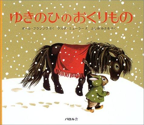 ゆきのひのおくりもの (パロル舎選「ペール・カストール」シリーズ)