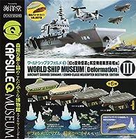 海洋堂 カプセルQミュージアム ワールドシップデフォルメ3 幻の空母信濃と航空機搭載護衛艦編 全6種セット ホビーアイテム