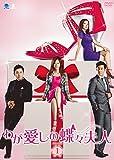 わが愛しの蝶々夫人 DVD-BOX1[DVD]