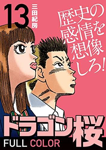 ドラゴン桜 フルカラー 版(13) (コルク)