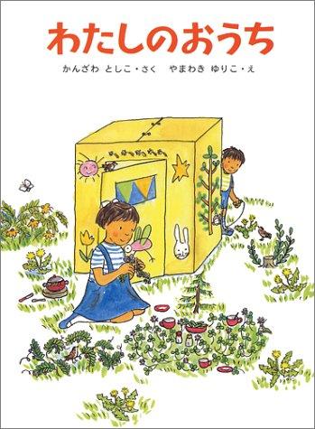 わたしのおうち(神沢利子 作、山脇百合子 絵、あかね書房、1982年)あかね創作えほん 8