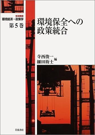 岩波講座 環境経済・政策学〈第5巻〉環境保全への政策統合