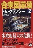 合衆国崩壊〈2〉 (新潮文庫)