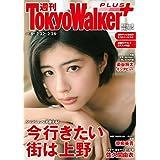 週刊 東京ウォーカー+ 2018年No.8 (2月21日発行) [雑誌]