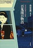 百鬼園百物語: 百けん怪異小品集 (平凡社ライブラリー (789))