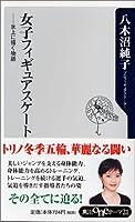 女子フィギュアスケート―氷上に描く物語 (角川oneテーマ21)