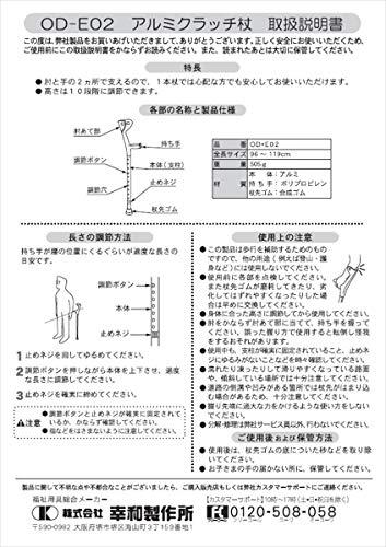 【非課税】幸和製作所アルミクラッチ杖OD-E02