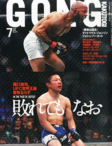 GONG(ゴング)格闘技 2015年7月号